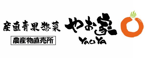 新潟県新発田市の農産物直売所「産直青果惣菜やお家」